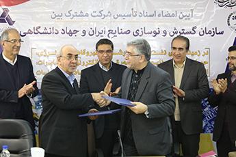 آئین امضای اسناد تاسیس شرکت مشترک بین ایدرو و جهاد دانشگاهی