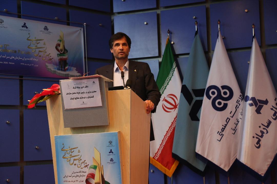هفدهمین همایش جایزه تعالی سازمانی