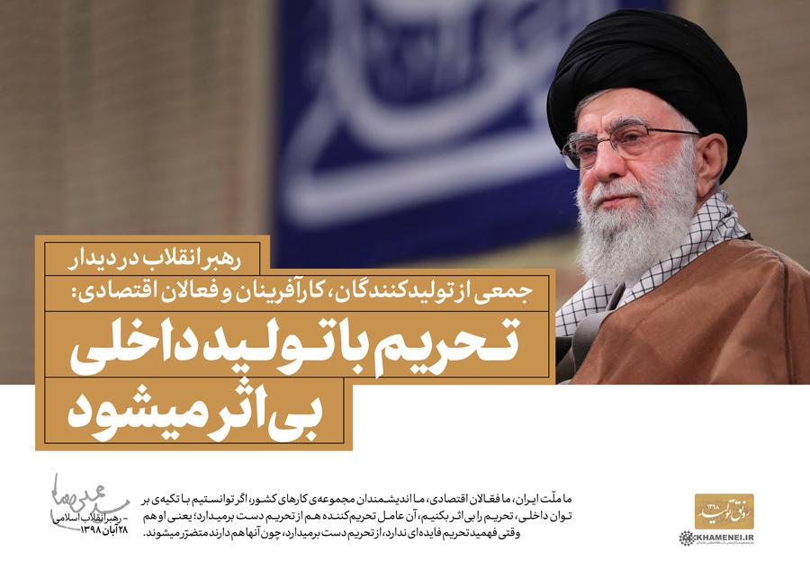 بیانات رهبر انقلاب در دیدار جمعی از تولیدکنندگان، کارآفرینان و فعالان اقتصادی (۴)