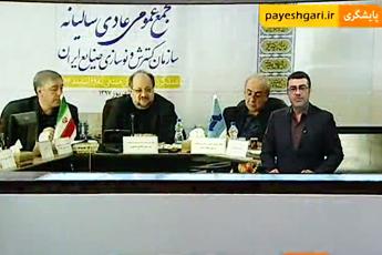نشست سالیانه سازمان گسترش و نوسازی صنایع ایران (شبکه خبر – ساعت ۱۳:۰۰)