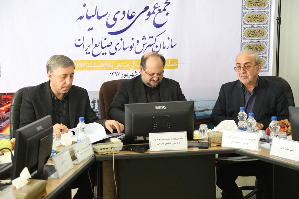 مجمع عمومی عادی سالیانه سازمان گسترش و نوسازی صنایع ایران