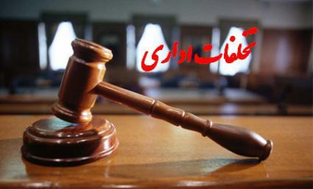 انتصاب اعضای اصلی هیات بدوی رسیدگی به تخلفات اداری سازمان گسترش و نوسازی صنایع ایران