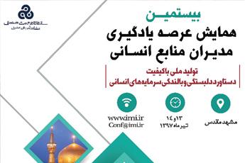 بیستمین همایش « عرصه یادگیری مدیران منابع انسانی » ۱۳ و ۱۴ تیر در مشهد برگزار می شود