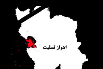 پیام تسلیت معاون وزیر و رئیس هیات عامل ایدرو در پی حادثه تروریستی در اهواز