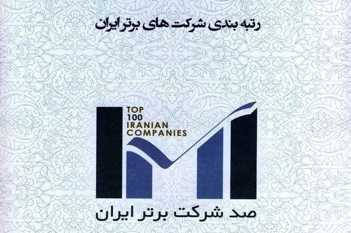 برترین شرکت های ایران معرفی شدند