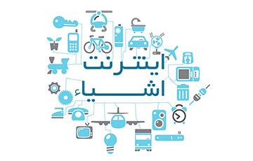 اینترنت اشیاء تازه ترین دستاورد مگفا در حوزه فناوری اطلاعات