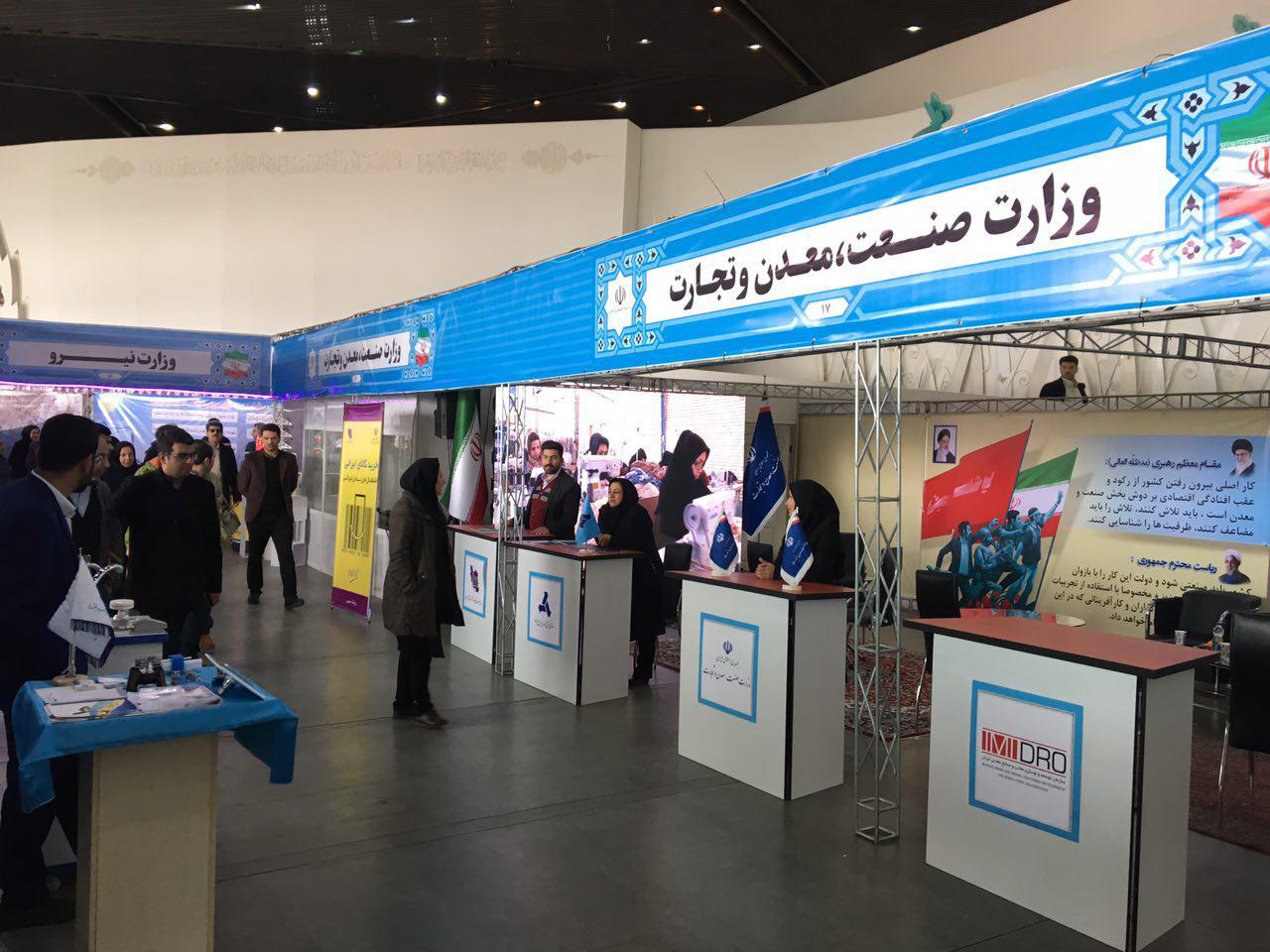 نمایش دستاوردهای جمهوری اسلامی در حوزه تولید و تجارت