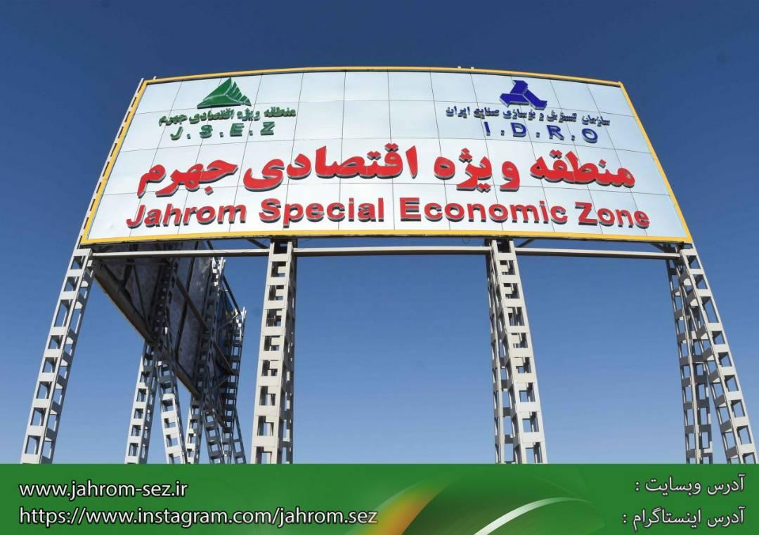 بندر خشک در منطقه ویژه اقتصادی جهرم راهاندازی میشود