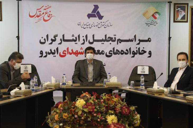 تجلیل از ایثارگران و خانواده های معظم شهدا سازمان گسترش و نوسازی صنایع ایران
