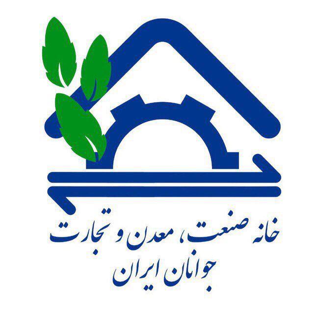 حمایت خانه صنعت ، معدن و تجارت جوانان ایران از وزیر پیشنهادی صمت