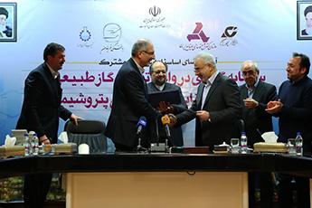 آیین امضای اساسنامه شرکت مشترک سرمایه گذاری در واحد تبدیل گاز طبیعی به الفین و صنایع پایین دستی پتروشیمی