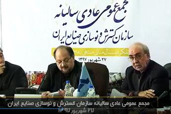 مجمع عمومی عادی سالیانه سازمان گسترش و نوسازی صنایع ایران -۲۷ شهریور ۱۳۹۷