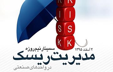 سازمان مدیریت صنعتی فردا  همایش مدیریت ریسک را  برگزار می کند