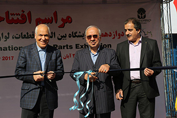 دوازدهمین نمایشگاه بین المللی قطعات، لوازم و مجموعه های خودرو تهران