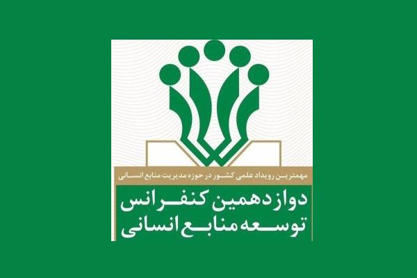 شرکت اندیشمندان خارجی در دوازدهمین کنفرانس منابع انسانی