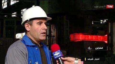 گزارش تولید فولاد سوپر آلیاژی در مجتمع صنعتی اسفراین در خبر ساعت ۲۱