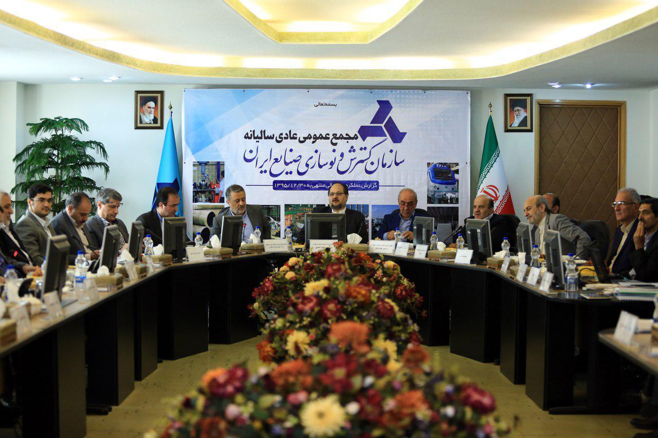 مجمع عمومی سازمان گسترش و نوسازی صنایع ایران