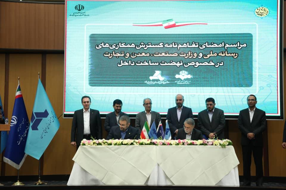 وزارت صمت و رسانه ملی تفاهم نامه همکاری امضاء کردند