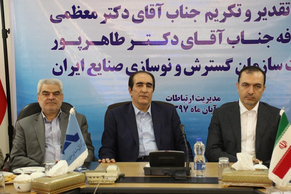 مراسم معارفه سرپرست سازمان گسترش و نوسازی صنایع ایران / فیلم