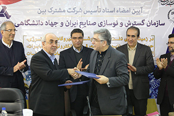 آیین امضاء اسناد تاسیس شرکت مشترک بین ایدرو و جهاد دانشگاهی
