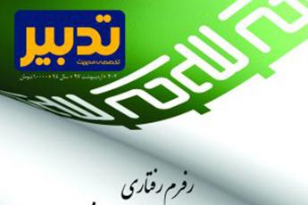 ویژه نامه ماهنامه تدبیر با موضوع حمایت از کالای ایرانی منتشر شد