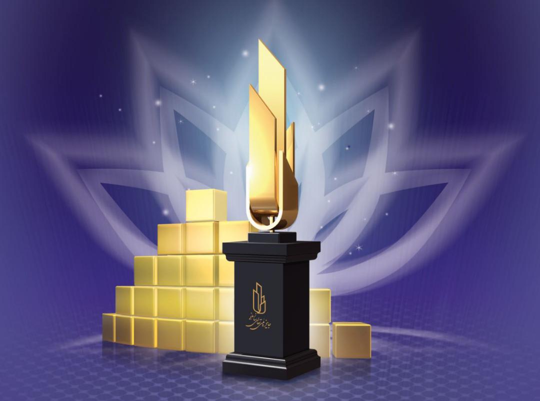 آغاز ارزیابی شرکت های متقاضی سطح تندیس جایزه ملی تعالی سازمانی