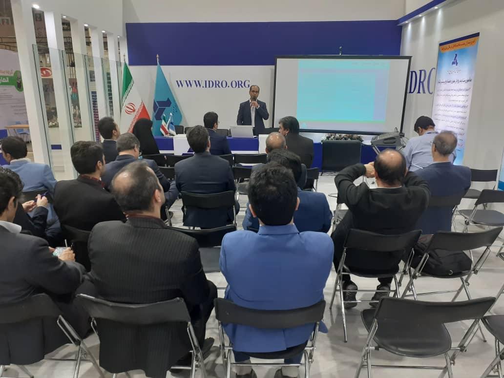برگزاری سه نشست تخصصی ایدرو در رینوتکس ۲۰۱۹