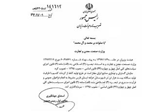 ابلاغ مصوبه هیات وزیران در خصوص مجاز بودن ایدرو برای سرمایه گذاری در طرح تولید کاغذ در استان فارس