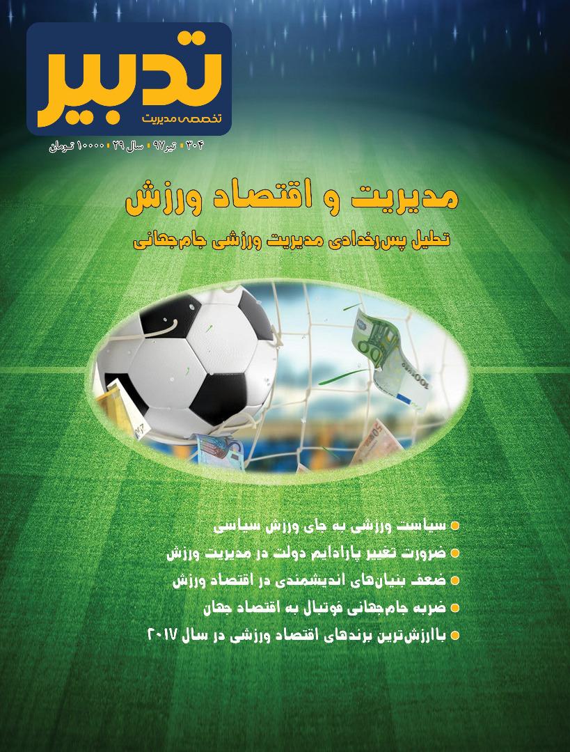 ویژه نامه ماهنامه تدبیر با موضوع مدیریت و اقتصاد ورزش منتشر شد