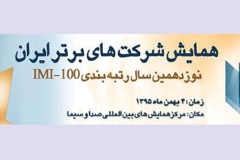 برگزاری همایش رتبه بندی شرکت های برتر ایران