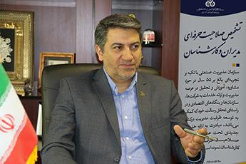 راه اندازی مرکز کاریابی و توسعه اشتغال دانش آموختگان کشور در سازمان مدیریت صنعتی