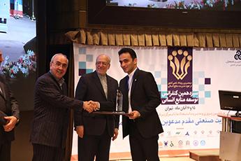 مراسم اهدای جایزه تعالی منابع انسانی