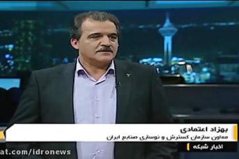 گفتگو با معاون توسعه صنایع حمل و نقل ایدرو خبر ۲۱ شبکه اول سیما