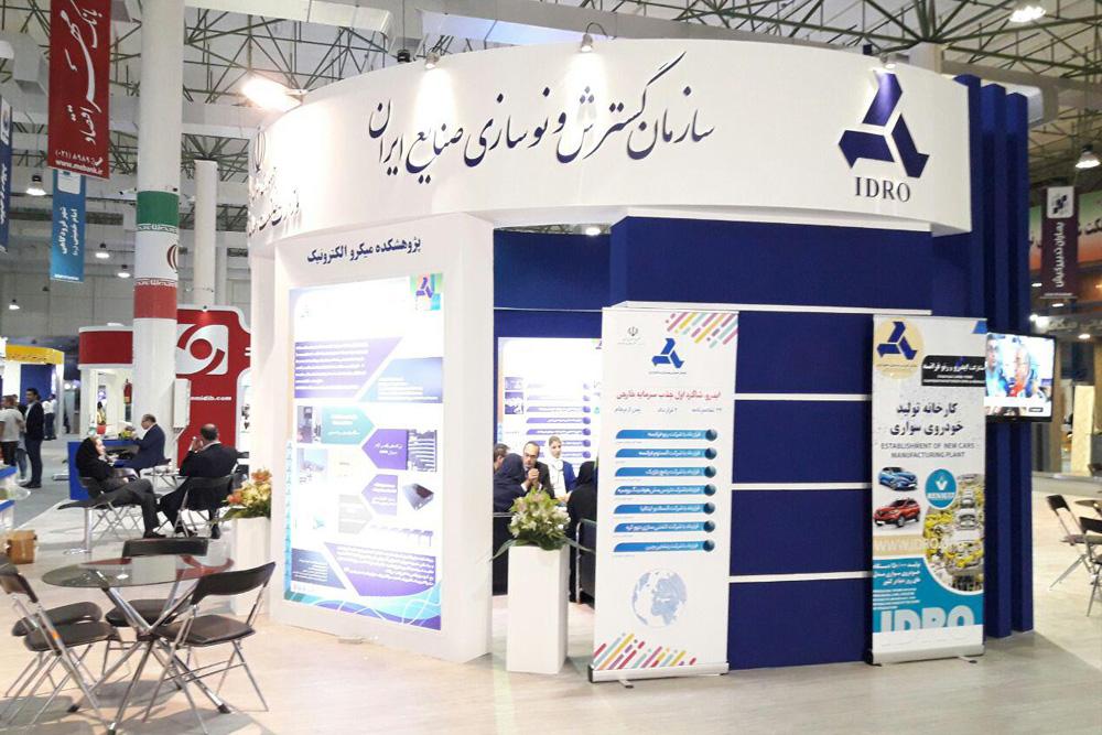حضور فعال سازمان گسترش و نوسازی صنایع ایران در کیش اینوکس ۲۰۱۷