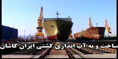 ساخت و به آب اندازی کشتی ایران کاشان
