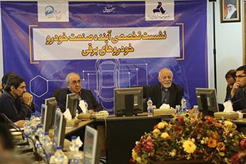 نشست تخصصی «آینده صنعت خودرو- خودرو برقی» در سازمان گسترش و نوسازی صنایع ایران (ایدرو)