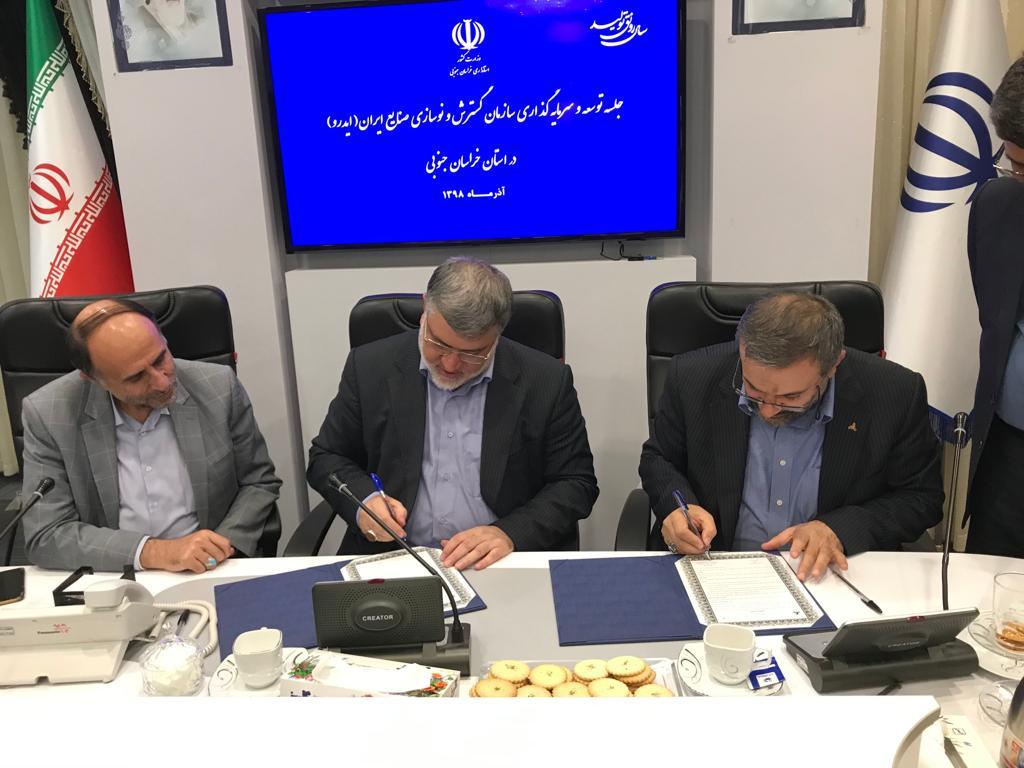 جلسه توسعه سرمایه گذاری سازمان گسترش و نوسازی صنایع ایران در خراسان جنوبی