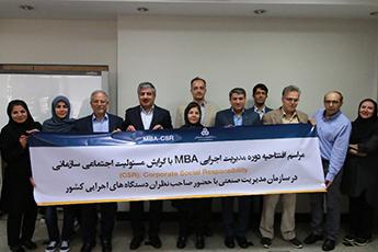 دوره مدیریت اجرایی MBA با گرایش مسئولیت اجتماعی سازمانی (CSR)