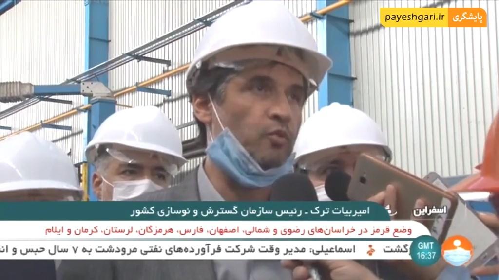 بازدید رئیس هیات عامل ایدرو از مجتمع صنعتی اسفراین – شبکه خبر ۲۱:۰۰