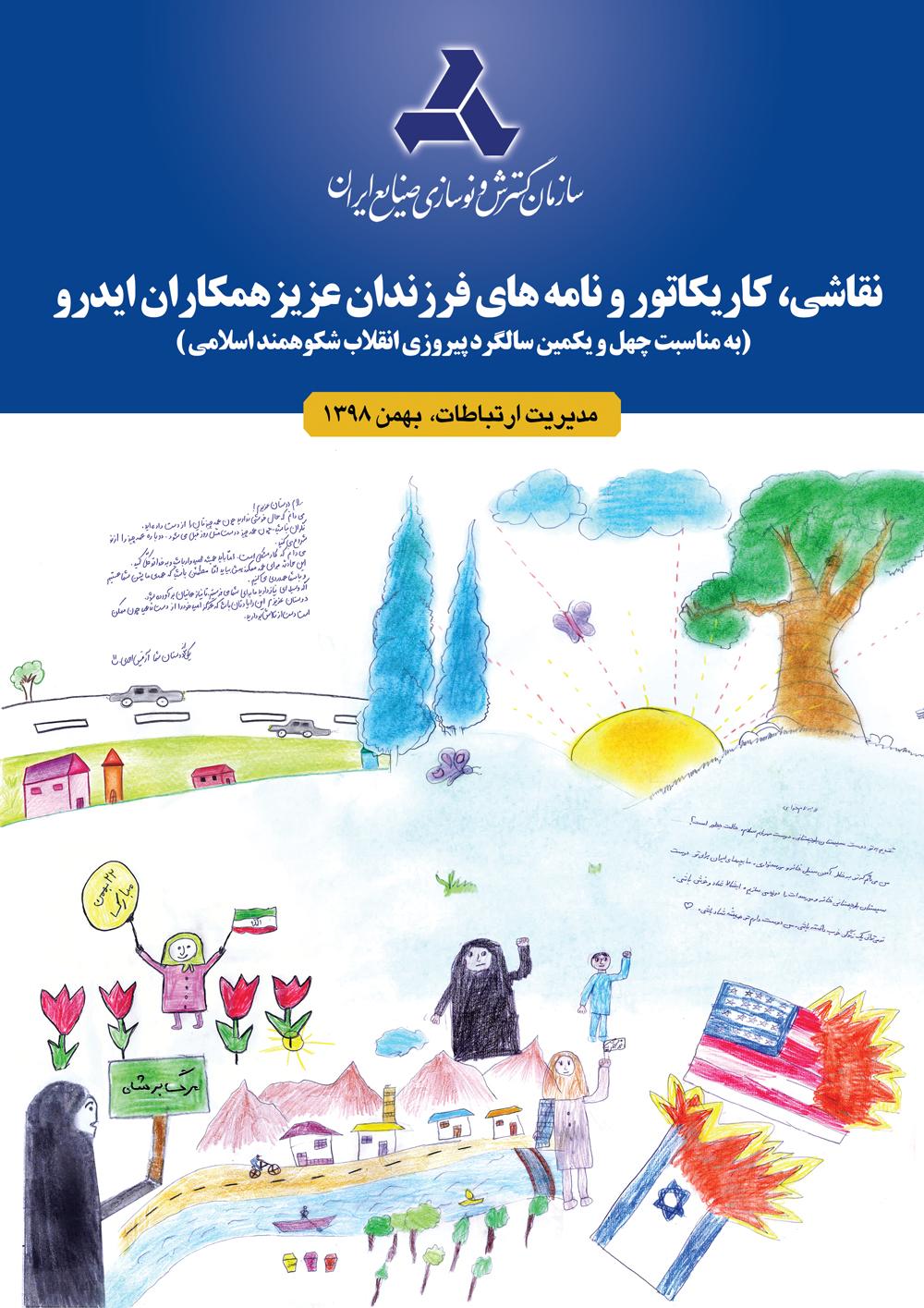 تجلیل از برگزیدگان مسابقات فرهنگی دهه فجر ایدرو