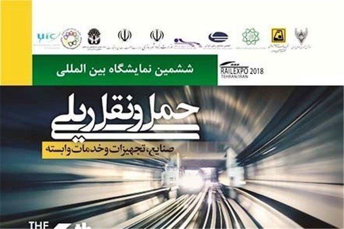 مشارکت سازمان گسترش  و شرکت های تابعه در ششمین  نمایشگاه صنعت حمل و نقل  ریلی