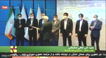 هفدهمین همایش جایزه ملی تعالی سازمانی
