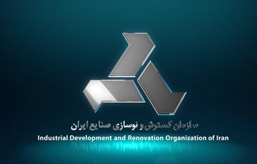 تیزر معرفی سازمان گسترش و نوسازی صنایع ایران در چهارمین همایش بین المللی صنعت خودرو ایران