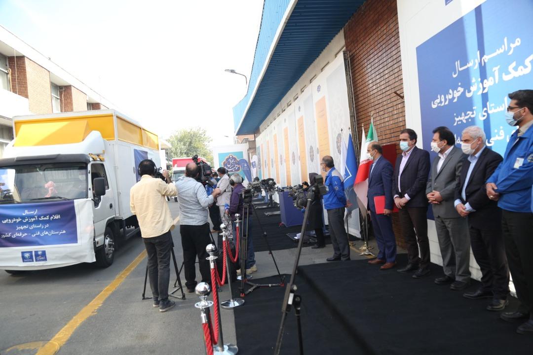 مراسم اهدا و ارسال اقلام کمک آموزشی خودرویی به هنرستان های فنی – حرفه ای کشور