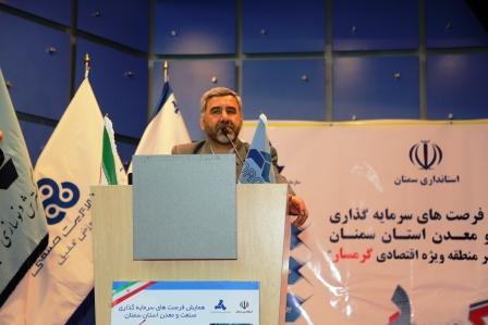 غلامرضا کاتب در همایش فرصت های سرمایه گذاری صنعت و معدن استان سمنان