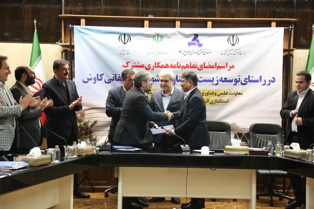 پایگاه خبری آرمان اقتصادی 478A0738 امضاء تفاهم نامه همکاری مشترک در راستای توسعه زیست بوم فن آوری شهرک تحقیقاتی کاوش