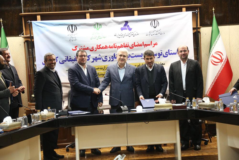 پایگاه خبری آرمان اقتصادی 478A0757 امضاء تفاهم نامه همکاری مشترک در راستای توسعه زیست بوم فن آوری شهرک تحقیقاتی کاوش