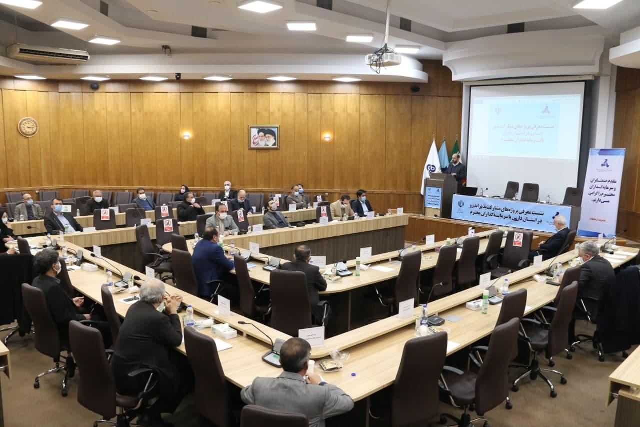 پایگاه خبری آرمان اقتصادی photo_۲۰۲۱-۰۱-۲۶_۱۷-۴۱-۵۵ گزارش تصویری نشست مشارکت طرحهای صنعتی ایدرو با سرمایه گذاران فارس