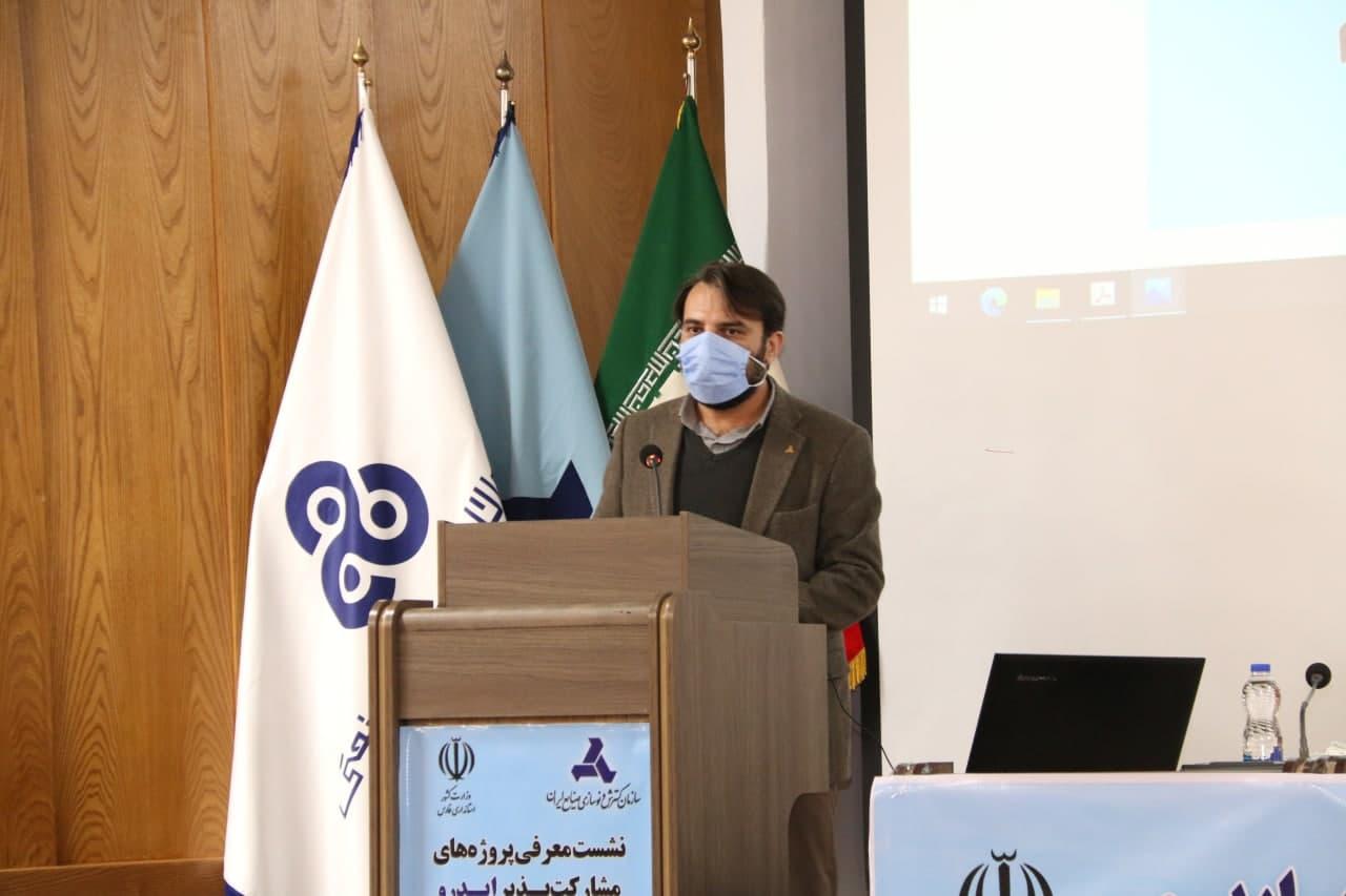 پایگاه خبری آرمان اقتصادی photo_۲۰۲۱-۰۱-۲۶_۱۷-۴۱-۵۶ گزارش تصویری نشست مشارکت طرحهای صنعتی ایدرو با سرمایه گذاران فارس