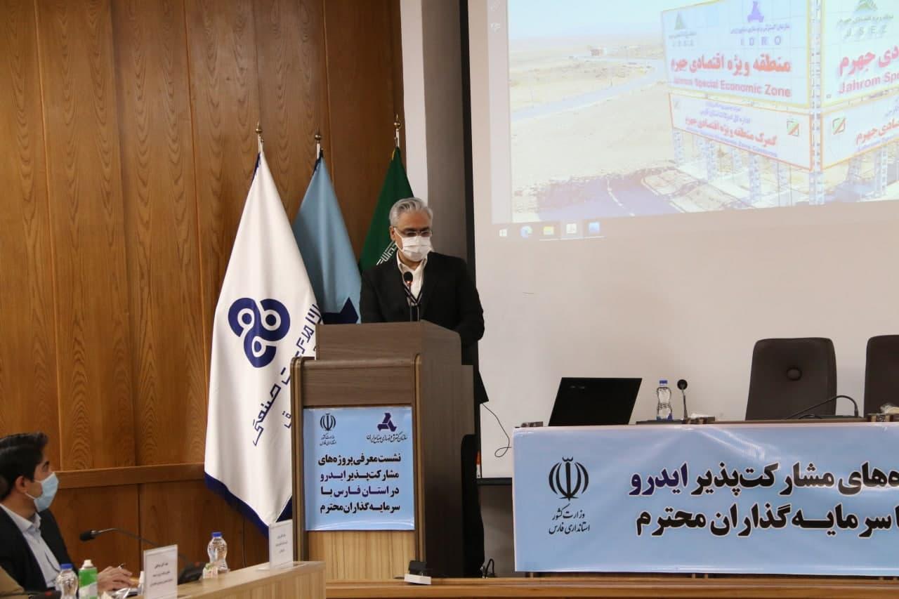 پایگاه خبری آرمان اقتصادی photo_۲۰۲۱-۰۱-۲۶_۱۷-۴۱-۵۹ گزارش تصویری نشست مشارکت طرحهای صنعتی ایدرو با سرمایه گذاران فارس